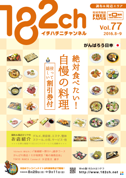 182ch vol.77