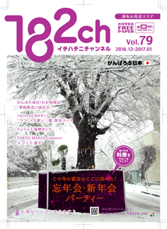 182ch vol.79
