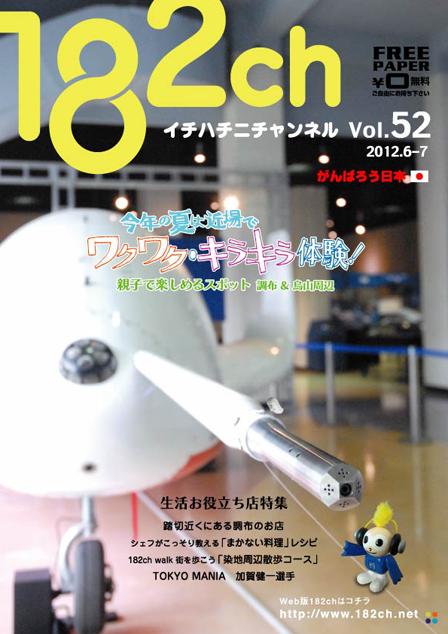 182ch vol.52