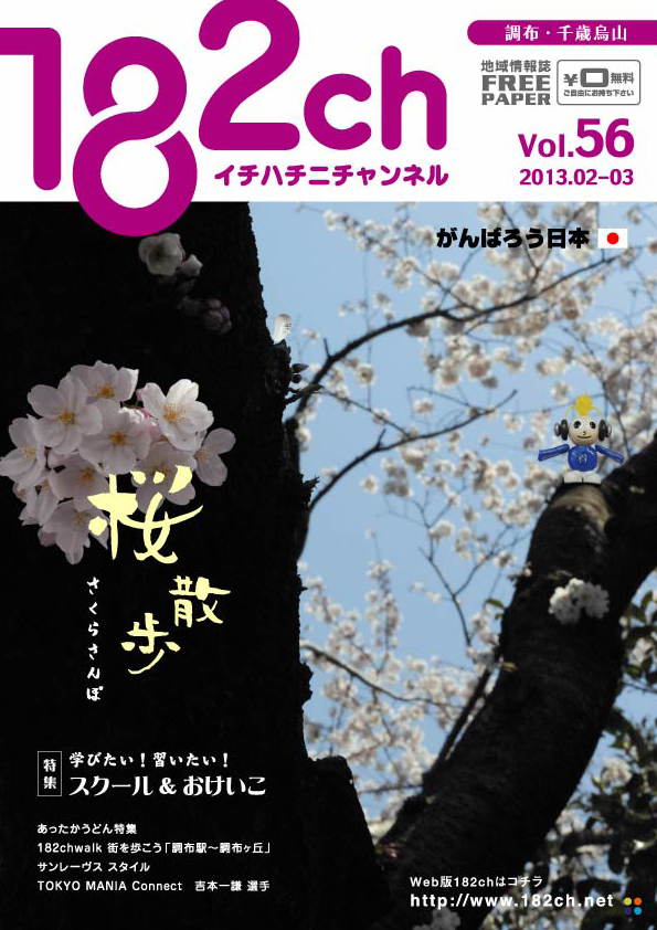 182ch vol.56