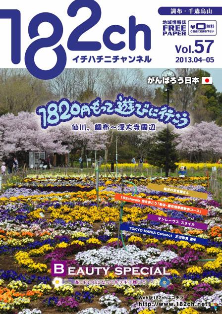 182ch vol.57