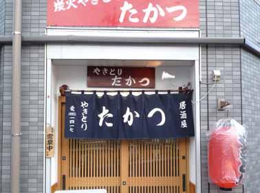12_takatsu