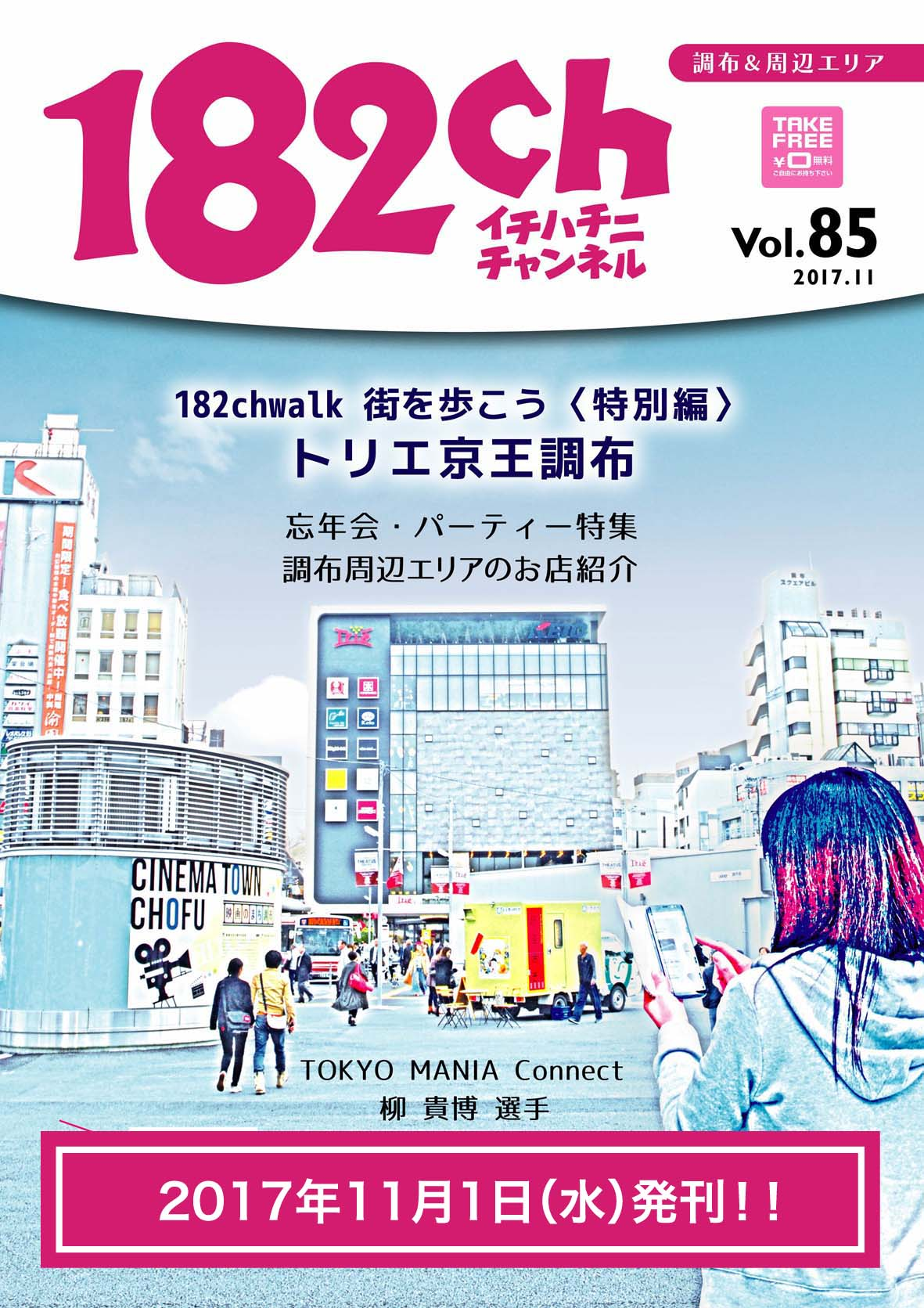 182ch vol.85