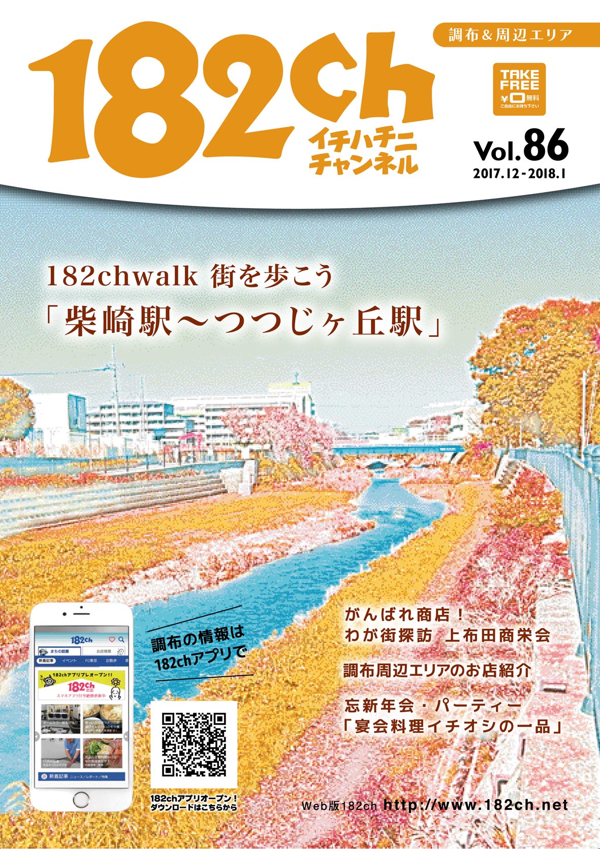 182ch vol.86