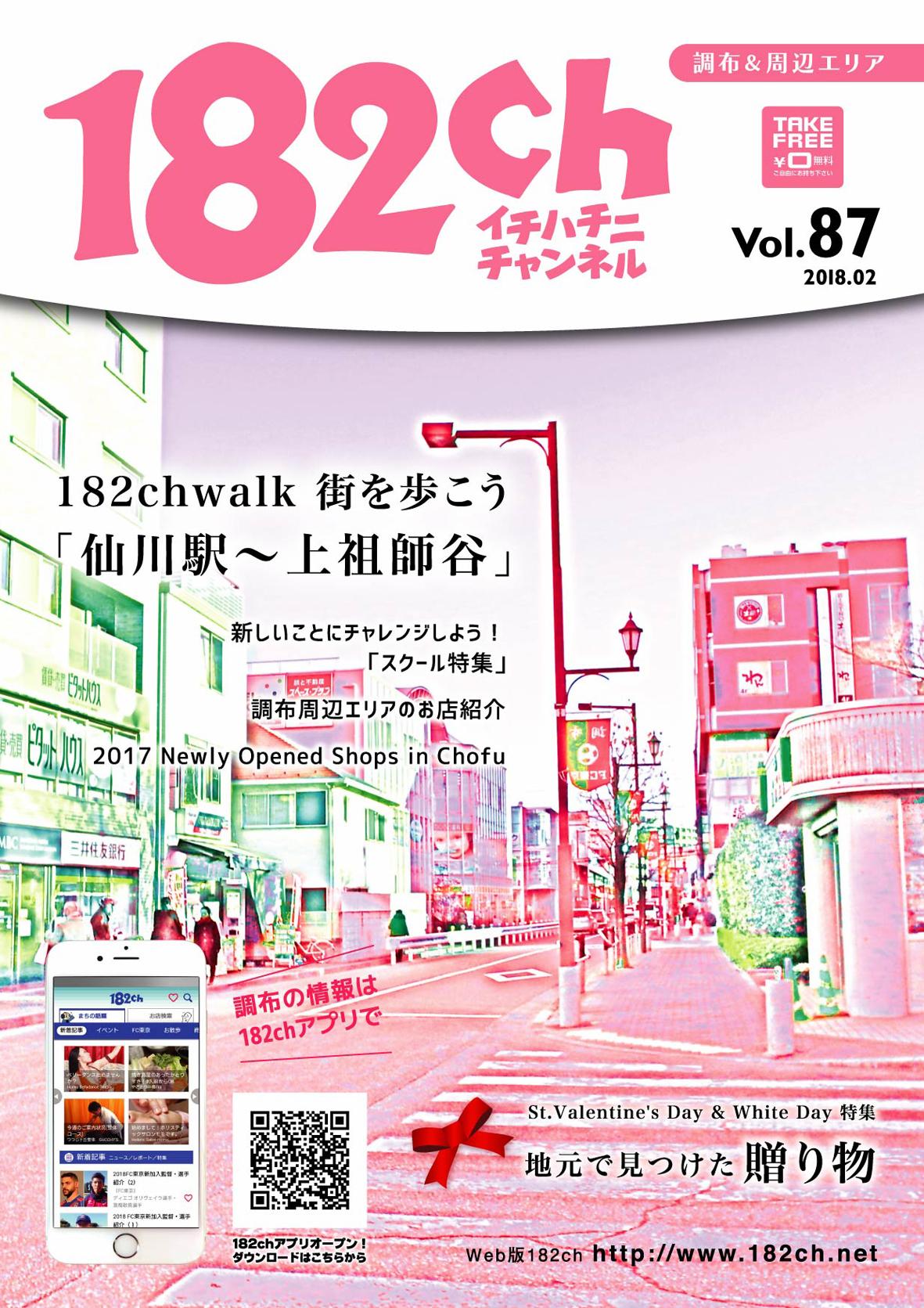 182ch vol.87