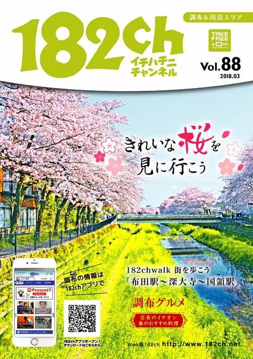 182ch vol.88