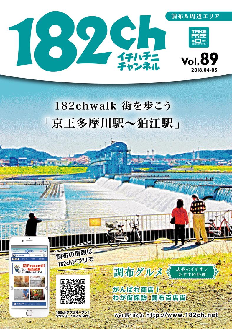 182ch vol.89