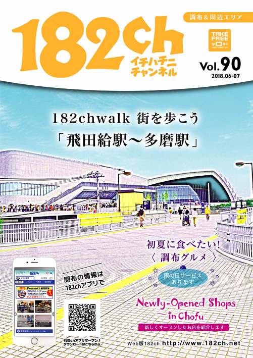 182ch vol.90