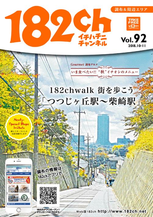 182ch vol.92