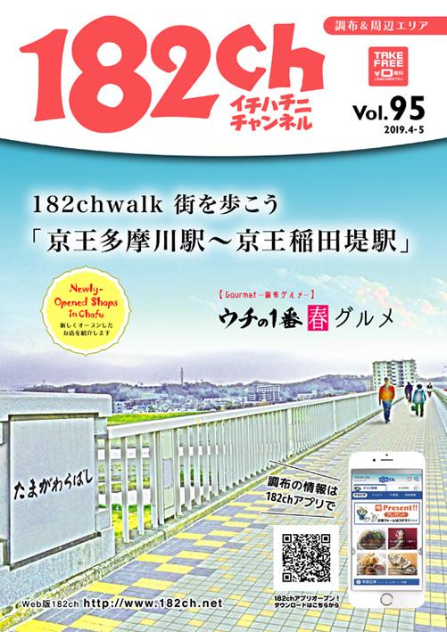 182ch vol.95