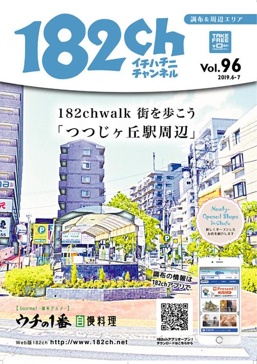 182ch vol.96