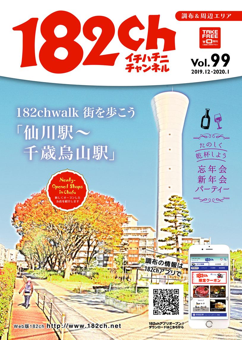 182ch vol.99