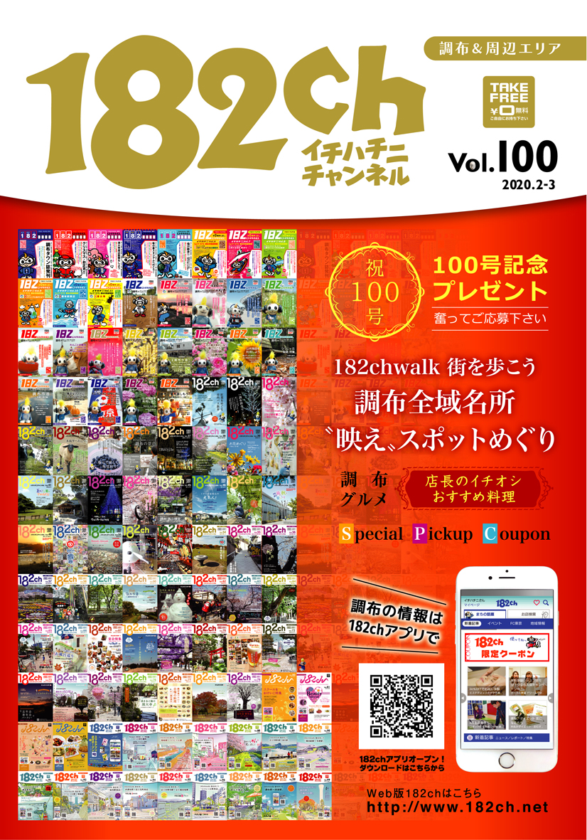 182ch vol.100