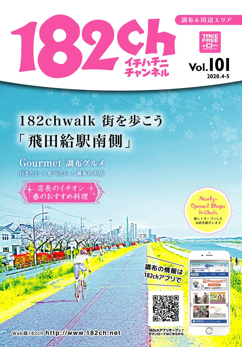 182ch vol.101
