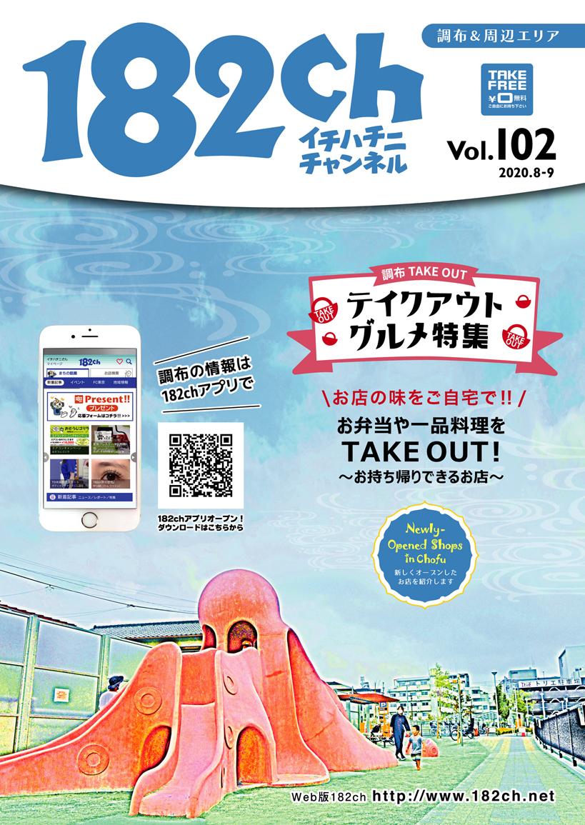 182ch vol.102