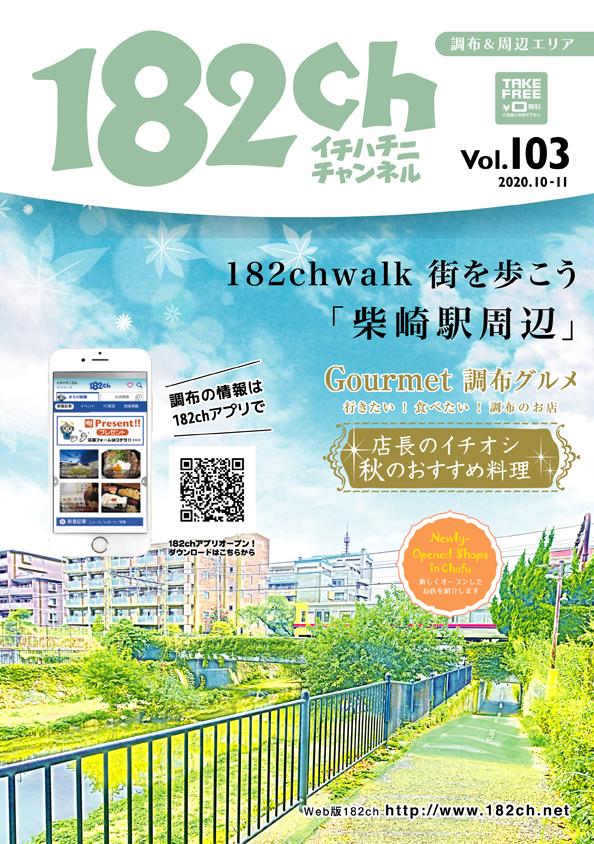 182ch vol.103