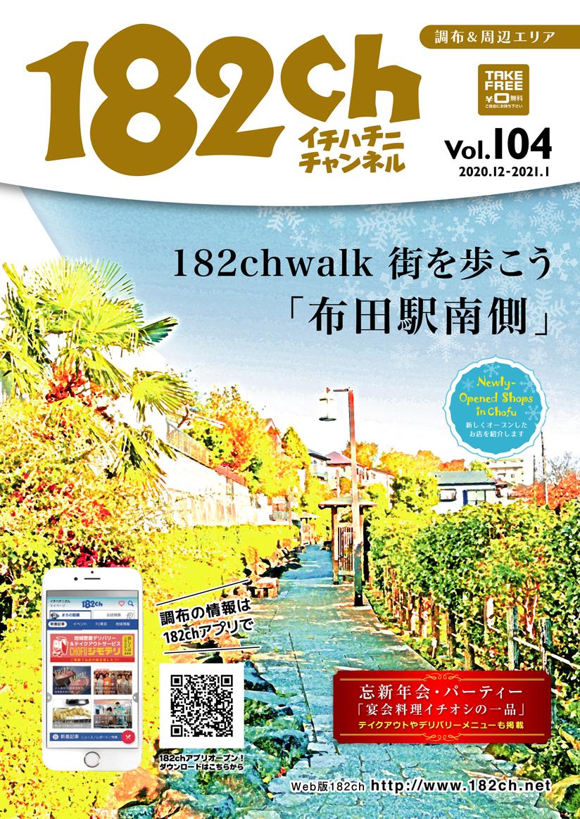 182ch vol.104