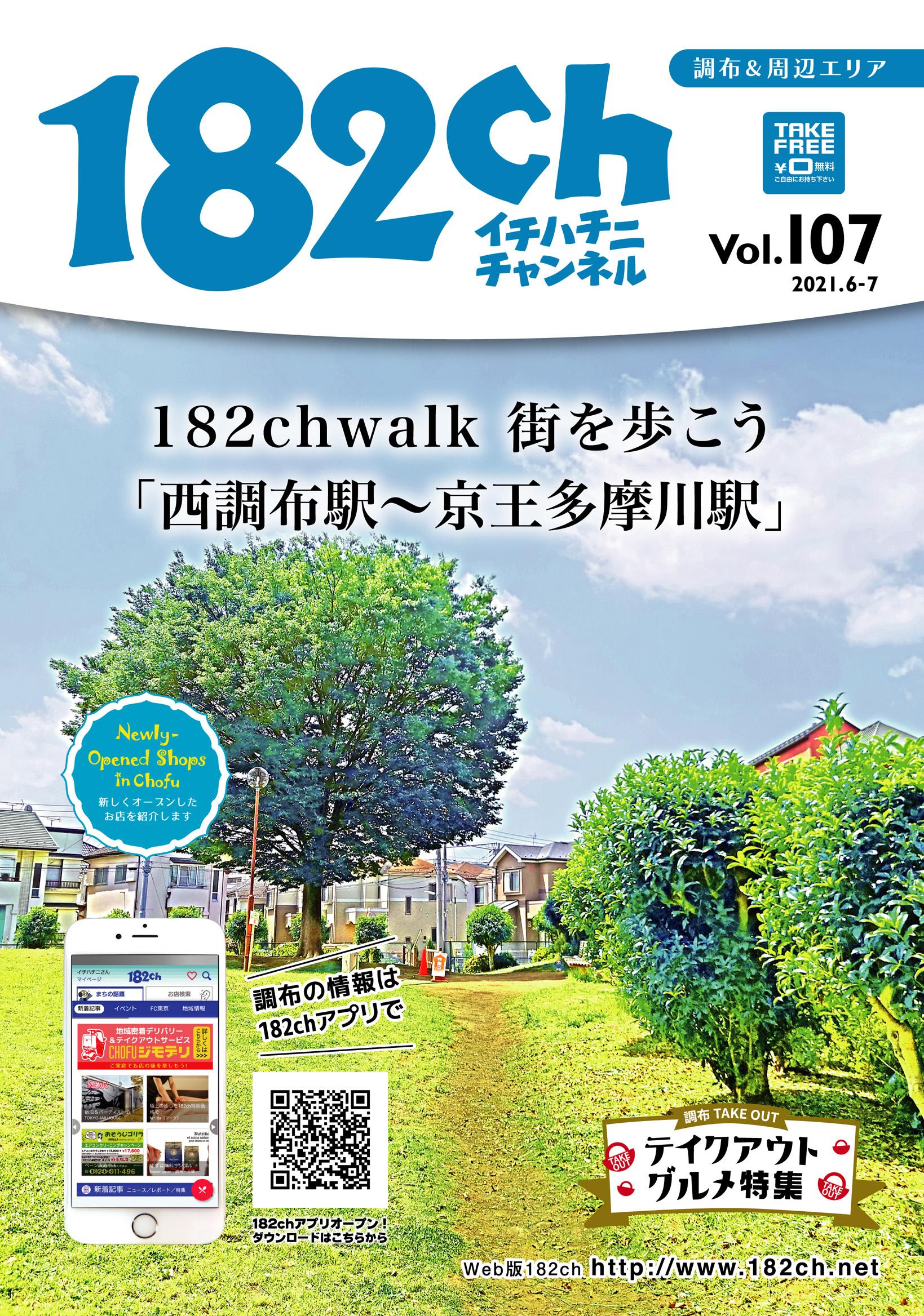 182ch vol.107