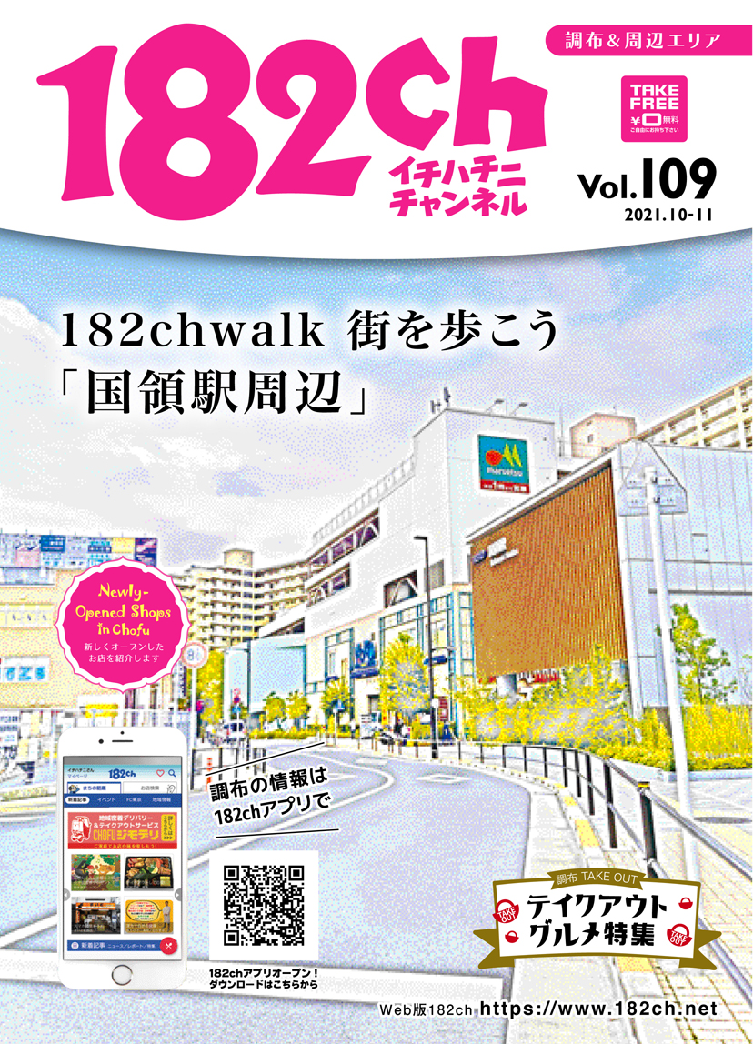 182ch vol.109